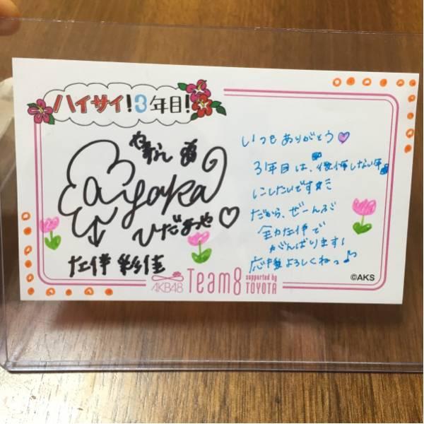 AKB48 チーム8 左伴彩佳 直筆サイン