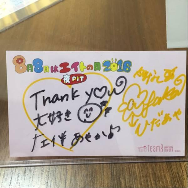 AKB48 チーム8 左伴彩佳 直筆サイン 8の日