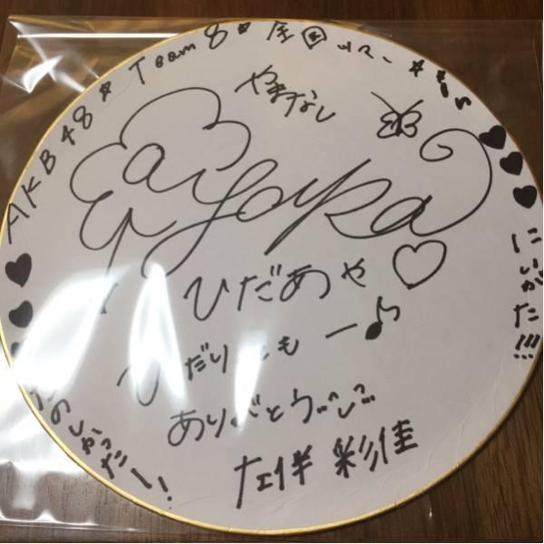 AKB48 チーム8 左伴彩佳 全国ツアー サイン色紙