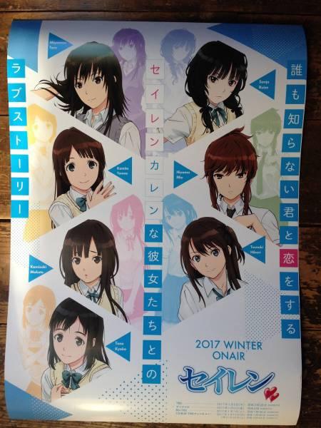 コミケ C91 セイレン ポスター A3サイズ 420 × 297 グッズの画像