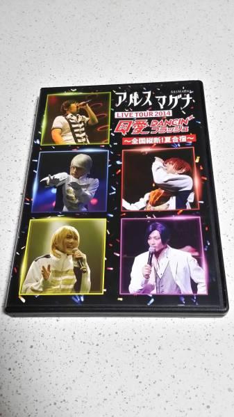 アルスマグナ クロノス学園 2nd step LIVE 2014 Q愛 DVD ライブグッズの画像