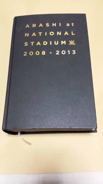 嵐 ライブ 写真集 2008-2013 NATIONAL STADIUM