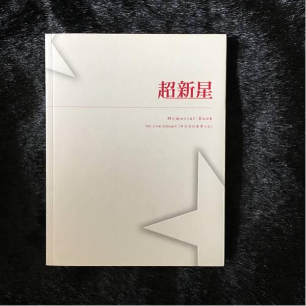超新星 1st live 「キミだけをずっと」メモリアルブック