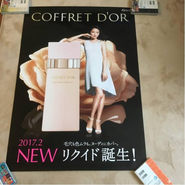 ★最新★ 長澤まさみ コフレドール ポスター B1 未使用品