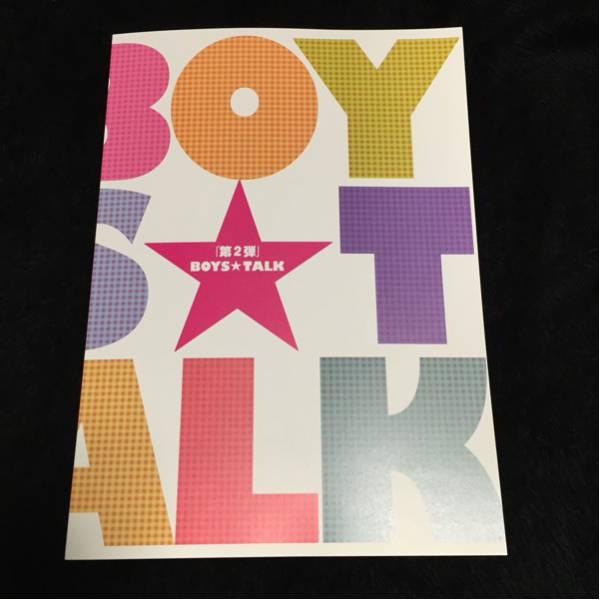 舞台 BOYS TALK vol.2 パンフレット
