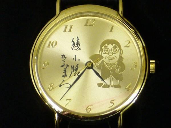 未使用★綾小路きみまろ オリジナル腕時計 †4346