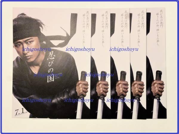 フライヤー5枚◆映画『忍びの国』嵐 大野智◆チラシ