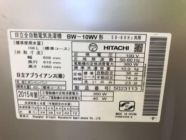 ●s109-4)【未使用展示品】日立 10kg ビートウォッシュ BW-10WV_画像3