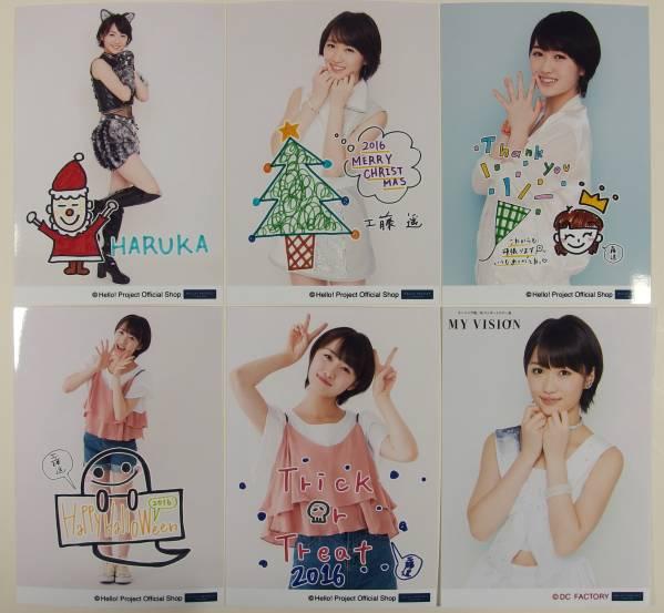 モー娘。 工藤遥 Merry Christmas/Trick or Treat等 生写真6枚