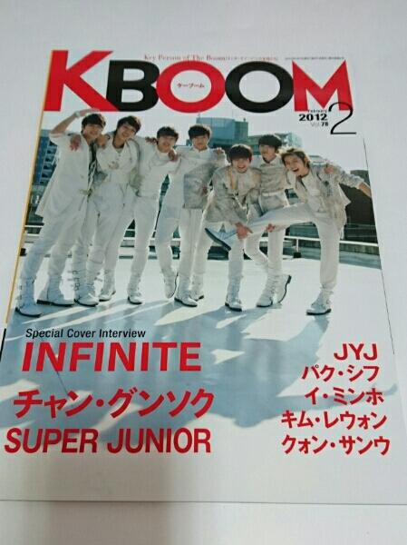 K-POP雑誌「KBOOM Vol.78 2012年2月号」INFINITE、チャン・グンソク、JYJ、SUPER JUNIOR、イ・ミンホ、クォン・サンウ/2012年2月1日発行 ライブグッズの画像