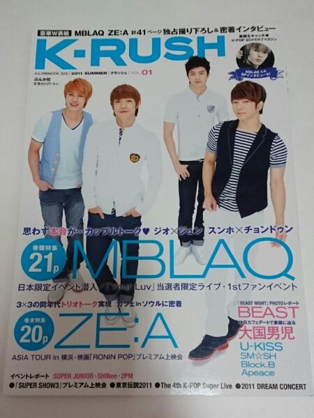 雑誌[K-RUSH]MBLAQイジュン/ZE:Aシワン/ヒョンシク/U-KISS ライブグッズの画像