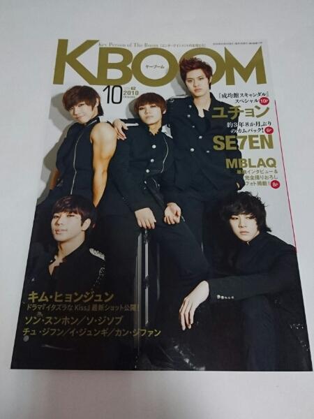 K-POP雑誌「KBOOM Vol.62 2010年10月号」MBLAQ、ユチョン、SE7EN、ソ・ジソブ、ウォンビン、ソン・スンホン、キム・ヒョンジュン、他 ライブグッズの画像