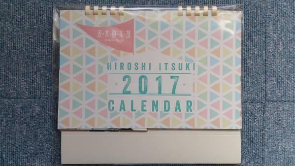 非売品。五木倶楽部会員限定2017カレンダー五木ひろし