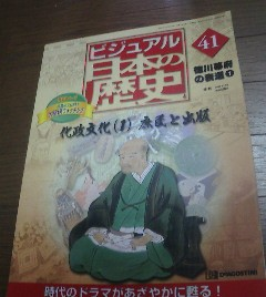 S◎ビジュアル日本の歴史41 化政文化1 庶民と出版 徳川幕府の衰退_画像1