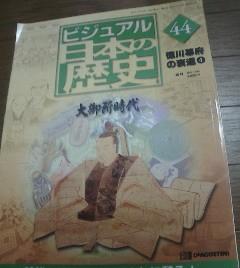 S◎ビジュアル日本の歴史44 徳川幕府の衰退 大御所時代_画像1