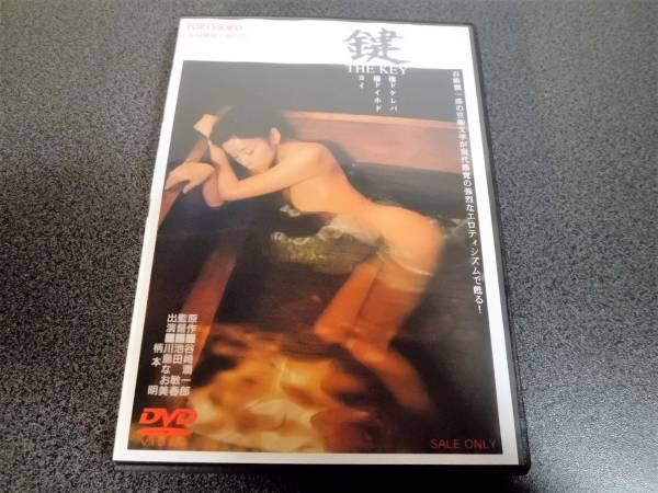 ■DVD 鍵 THE KEY 川島なお美 東映 セル版 グッズの画像