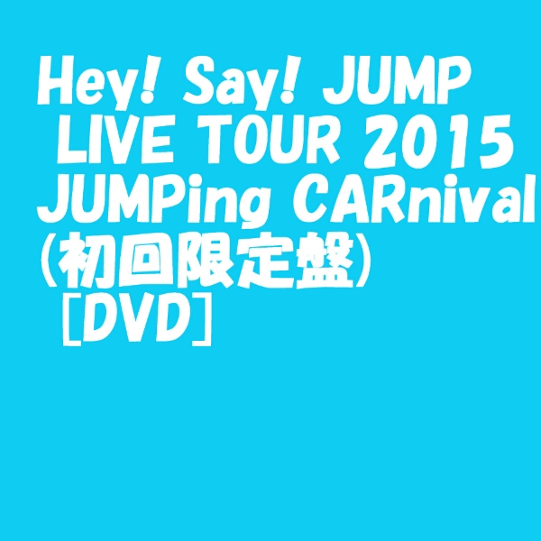 Hey! Say! JUMP LIVE TOUR 2015 JUMPing CARnival 初回限定DVD★
