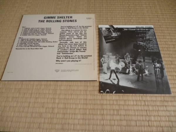 ローリング・ストーンズ ギミー・シェルター 国内盤LP_画像2