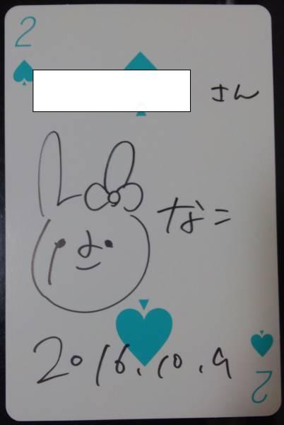 矢吹奈子 サイン 直筆 AKB48 HKT48