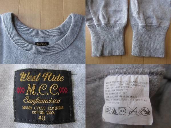 日本製 WEST RIDE 両面プリント 長袖 Tシャツ 40 L ヘザーグレー WESTRIDE ウエストライド ロンT カットソー バイク ライダース ツーリング_使用感,薄汚れ,毛羽立ち等有り
