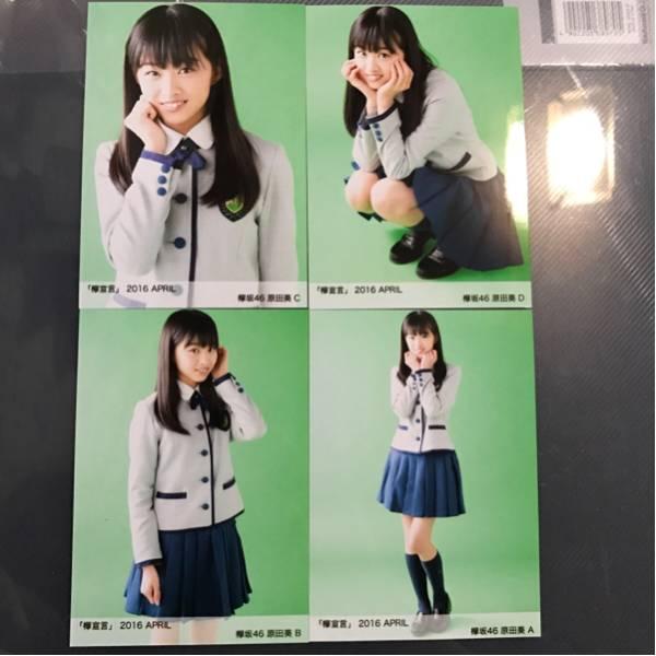 原田葵 欅坂46 欅宣言 2016 4月 APRIL 生写真 4種コンプ