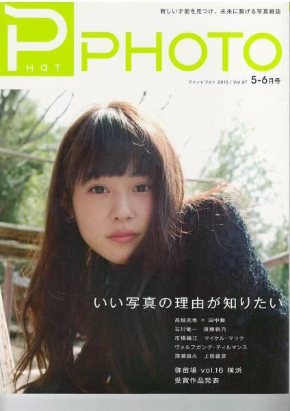PHAT PHOTO 2015 Vol.87 5-6月号 高畑充希 送料無料 グッズの画像