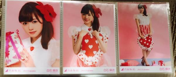乃木坂46 白石麻衣 バレンタイン3種 2015 生写真 コンプ