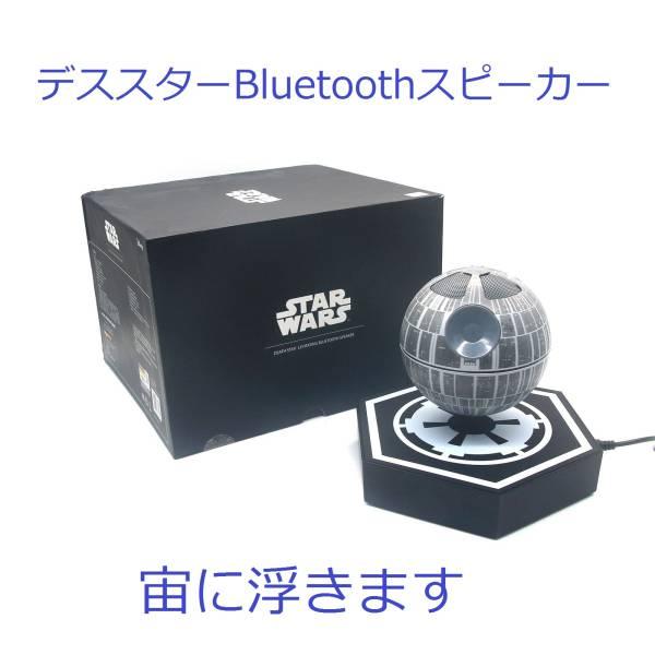 宙に浮く デススター Bluetoothワイヤレススピーカー 正規品