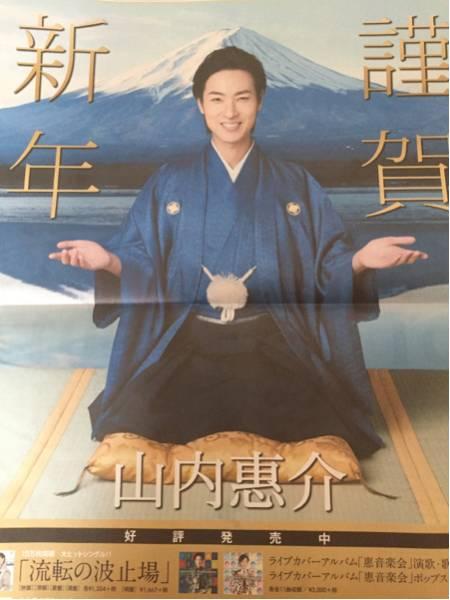 山内惠介 新聞広告1面 謹賀新年 ①