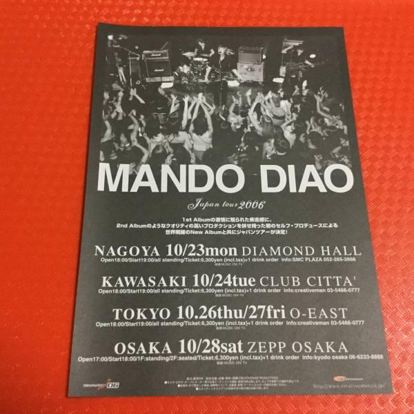 マンドゥディアオMANDO DIAO☆2006年来日公演チラシ1枚☆即決