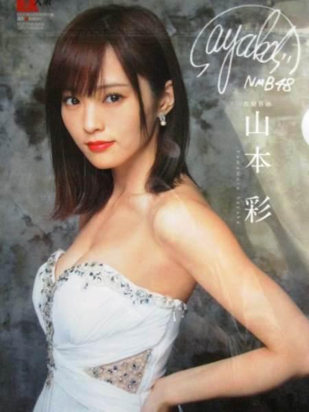 EX大衆2017年2月 山本彩,谷川愛梨,村瀬紗英 クリアファイル