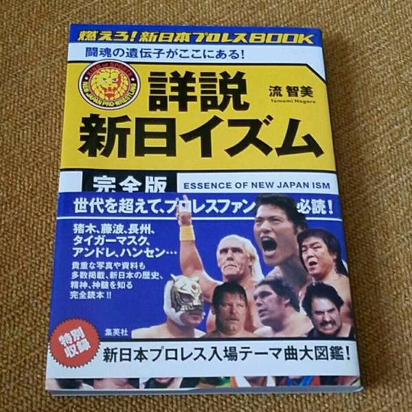 詳説新日イズム完全版 闘魂の遺伝子がここにある! 燃えろ!新日本プロレスBOOK グッズの画像