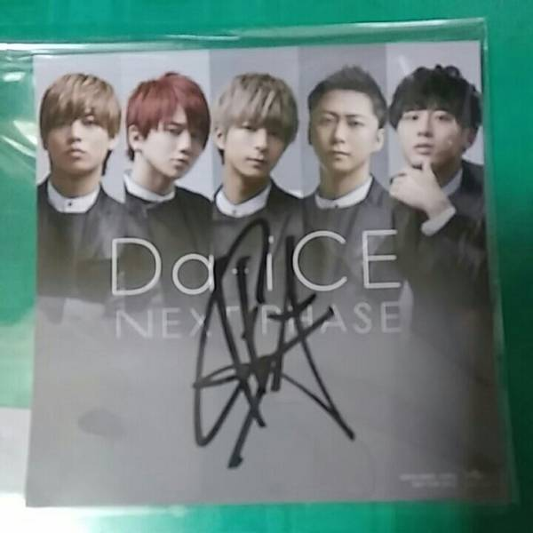Da-iCE 花村想太 NEXT PHASE 直筆サイン入りアザージャケット ライブグッズの画像