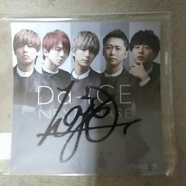 Da-iCE 和田颯 NEXT PHASE 直筆サイン入りアザージャケット ライブグッズの画像