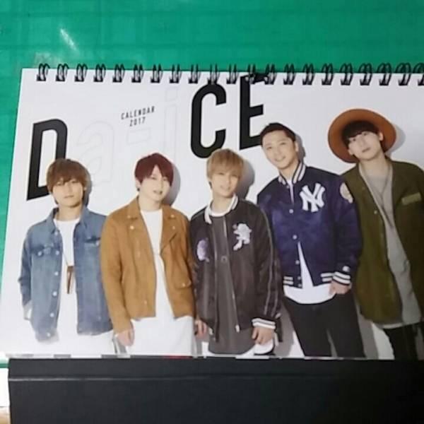 Da-iCE ファンクラブ限定 2017年卓上カレンダー ライブグッズの画像