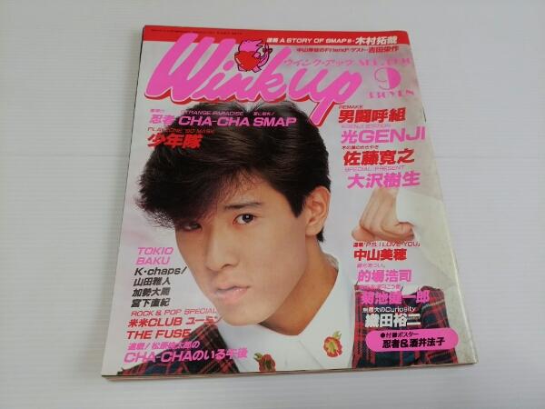 ウインク アップ 1990 9 SMAP TOKIO 男闘呼組 光GENJI