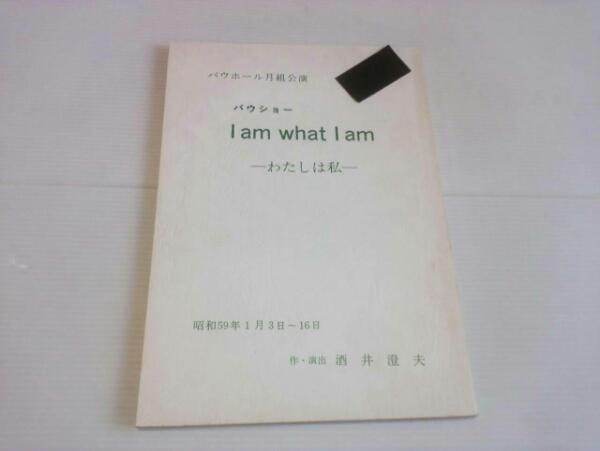 宝塚 月組 台本 I am what I am わたしは私 1983