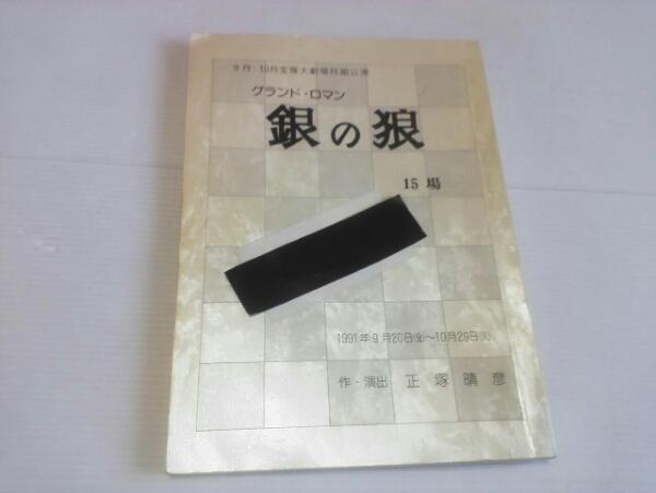 宝塚 月組 台本 銀の狼 1991