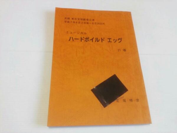 東京宝塚 月組 台本 ハードボイルドエッグ 1995