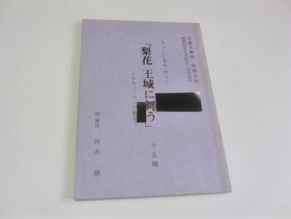 宝塚 雪組 台本 1987 梨花 王城に舞う