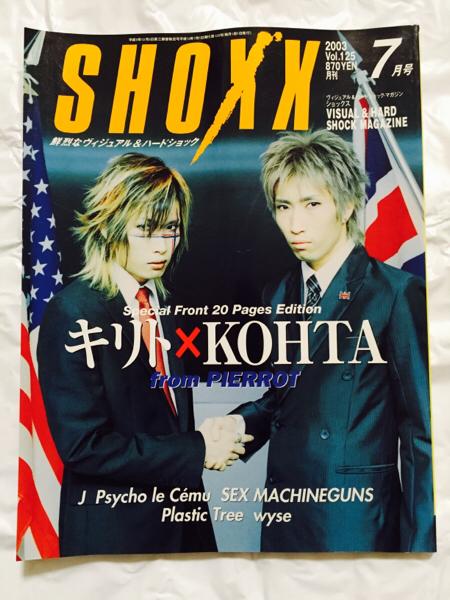 SNOXX★2003年7月号★PIEEROT★キリト、KOHTA兄弟表紙ポスター付