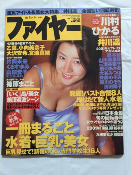 ファイヤー 2001年川村ひかる表紙★初期熊切 小向 佐藤 プレミア