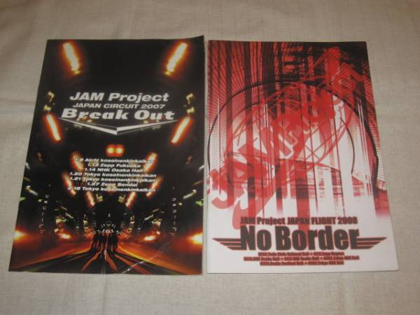 JAM Project パンフレット Break Out 2007/No Border 2008