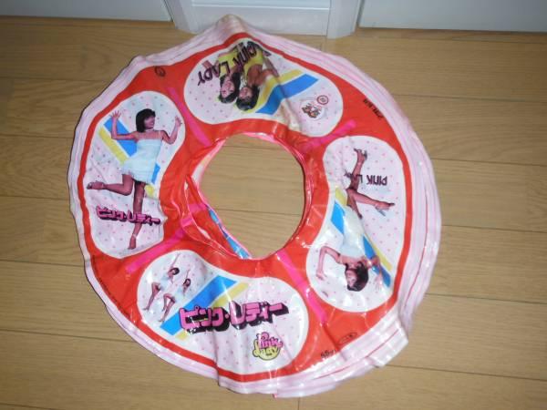 ピンクレディー 浮き輪
