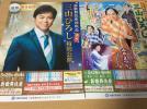 送料込■三山ひろし大阪新歌舞伎座特別公演初座長公演チラシ2種