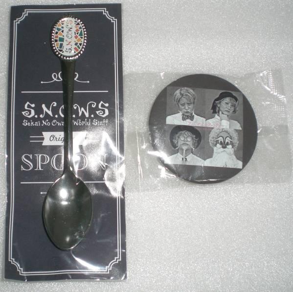 sekai no owari スプーン スノーマジック缶バッジ 2点 セカオワ