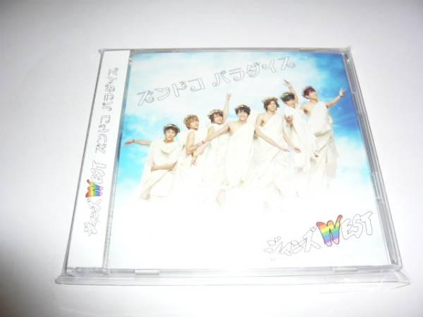 ジャニーズWEST ズンドコパラダイス 初回限定盤A CD+DVD 帯付