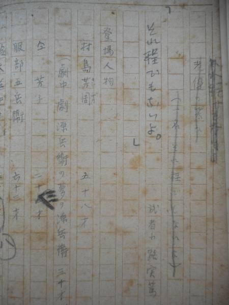 昭和20年 武者小路実篤肉筆原稿「それ程でもないよ」全101枚完_画像2