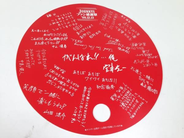 JOHNNYS ファン感謝祭 09.12.13 ウチワ ジャニーズ 美品