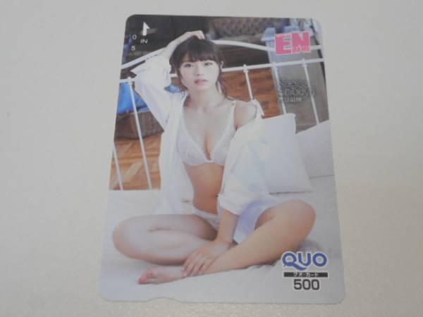 ★渋谷凪咲 エンタメ EM QUO クオ カード◆23307